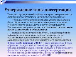 Презентация на тему Подготовка научно педагогических и научных  18 Утверждение темы диссертации