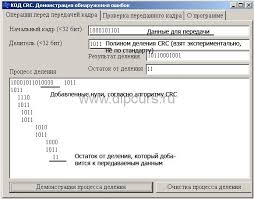 Курсовая работа Компьютерные сети Контрольная сумма crc  Процесс бинарного деления полинома отображения остатка и результата деления