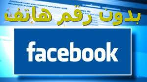 طريقة حصرية لفتح حساب فيس بوك بدون رقم هاتف