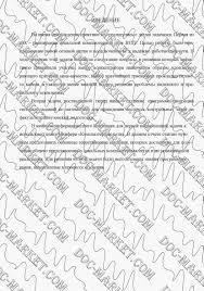 Отчет по производственной практике магазин одежды ru Вязаный спортивный свитер с эмблемой спартака