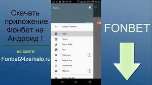 фонбет скачать приложение для iphone
