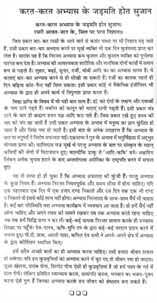 practice makes a man perfect essay in hindi essays on practice make a man perfect through