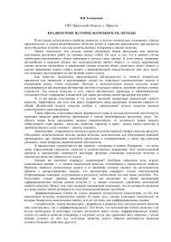 МИНИСТЕРСТВО ОБЩЕГО И ПРОФЕССИОНАЛЬНОГО ОБРАЗОВАНИЯ РОССИЙСКОЙ  Квалиметрия