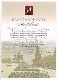 Признание  Диплом лауреата 2 степени фестиваля Россия начинается с тебя Студия Культуры Слова