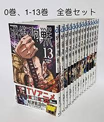呪術 廻 戦 漫画 全巻