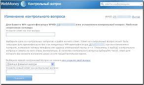 Как изменить или задать контрольный вопрос для wmid com Изменение контрольного вопроса в сервисе безопасности webmoney