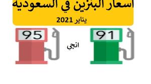 """الآن"""" أسعار البنزين الجديدة 2021 سعر البنزين في السعودية اليوم الاحد 10-1- 2021 جميع محطات الوقود والطاقة - إقرأ نيوز"""