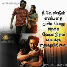 full hd images of love quotes tamil. Exellent Love Best Kavithai In Tamil And Full Hd Images Of Love Quotes Tamil D
