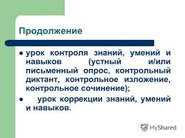 Презентация на тему Современный урок русского языка Форма  17 Продолжение