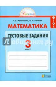 Книга Математика класс Тестовые задания с выбором одного  Математика 3 класс Тестовые задания с выбором одного верного ответа