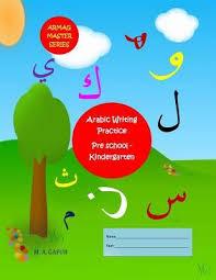 p d f arabic writing practice pre