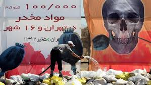 Image result for مصرف مواد مخدر در ایران