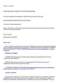 ГОСТ Р Диссертация и автореферат диссертации Структура  ГОСТ Р7 0 11 2011 Диссертация и автореферат диссертации Структура и правила оформления