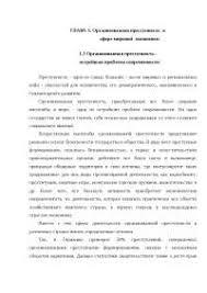 Теневая и криминальная экономика России реферат по  Теневая и криминальная экономика России реферат по предпринимательству скачать бесплатно операций хозяйственная таможенные