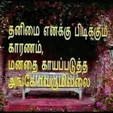 Tamil Kavithai Thanimai Kavithai Tamil Kavithaigal Love Stunning Thanimai Kavithai