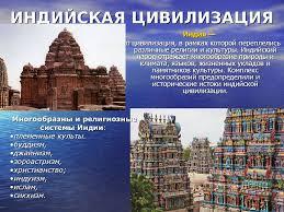 Древняя Индия История ru Индия реферат истории