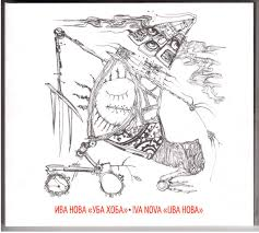 <b>Ива Нова</b> - <b>Уба</b> Хоба (2018, CD) | Discogs