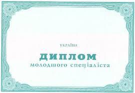 Купить диплом техникума училища колледжа ПТУ в Киеве Украине  Купить диплом техникума