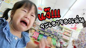 เฌอแตมร้องไห้ จะเอาของเล่น | แม่ปูเป้ เฌอแตม Tam Story - YouTube