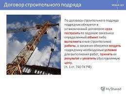Презентация на тему СТРОИТЕЛЬНЫЙ ПОДРЯД ЗАКОНОДАТЕЛЬСТВО  3 Договор строительного подряда 3 По