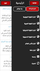 بث مباشر للمباريات -فى العرضه يلا شوت yalla shoot für Android - APK  herunterladen