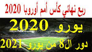 يورو 2020.| ربع نهائي كأس أمم أوروبا 2021 - جميع مباريات ربع نهائي يورو 2021  | امم اوروبا 2021 - YouTube