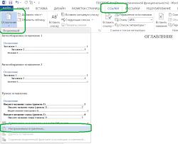 ru blog archive Как сделать оглавление в word  Как сделать оглавление в word 2013