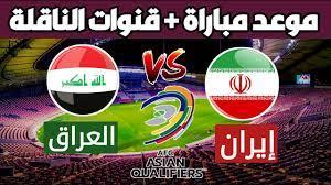 قنوات الناقلة مباشر مباراة العراق وايران في تصفيات آسيا المؤهلة لكأس العالم  2022 - YouTube