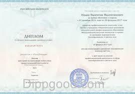 Купить диплом о профессиональной переподготовке Ценообразование  Купить диплом о профессиональной переподготовке Ценообразование и сметное дело