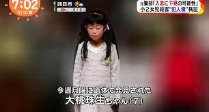 新潟 小 2 女児 殺人 事件