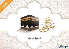 بطاقات تهنئة عيد الأضحى 06