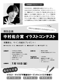 人気イラストレーター 中村佑介氏のイベント開催 河原デザイン