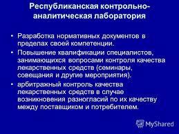 Презентация на тему Система государственных учреждений  13 Республиканская контрольно аналитическая