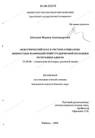 Диссертация на тему Межэтнический брак в системе социально  Диссертация и автореферат на тему Межэтнический брак в системе социально ценностных взаимодействий студенческой молодежи