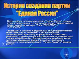 Презентация на тему Единая Россия Всеросси йская полити ческая  Реферат по обществознанию на тему единая россия