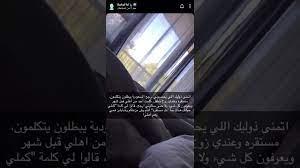 رهف القنون 2020 ، سناب رهف بالوصف👇 - YouTube