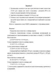 Контрольная работа по Налогам и налогообложению Вариант №  Контрольная работа по Налогам и налогообложению Вариант №4 09 02 10