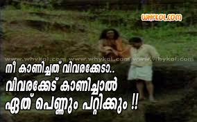 Malayalam Funny Love Breakup Quote In Ponmuttayidunna Tharavu Magnificent Breakup Malayalam