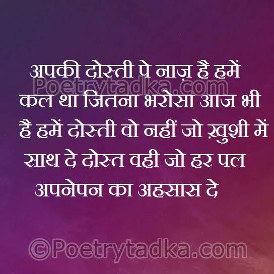 bharosa whatsapp status