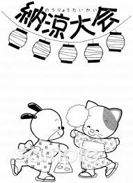 納涼大会イラストなら小学校幼稚園向け保育園向け自治会pta