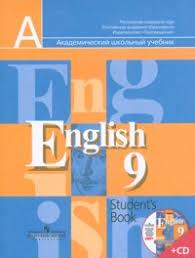 Английский язык класс Учебник Кузовлев В П Купить книгу с  Английский язык 9 класс Учебник