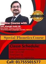 MAK - Md.Alamgir Kabir English Class | IBG News