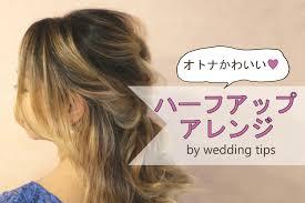 結婚式の髪型から服装まで解決自分で簡単ハーフアップアレンジ