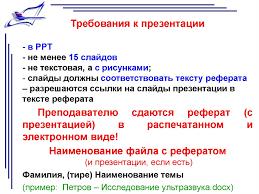 Оформление текстового документа ВКР рефератов курсовых работ  слайды должны соответствовать тексту реферата разрешаются ссылки на слайды презентации в тексте реферата Преподавателю сдаются реферат презентацией