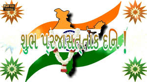Happy Republic Day In Gujaratigujarati Best Wishesgujarati Whatsapp Videogujarati Video Download