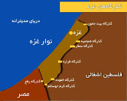 Image result for غزه