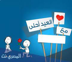 تصميم تهنئة عيد الاضحى المبارك 2021 - المصري نت
