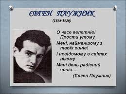 Картинки по запросу Евгений Павлович Плужник