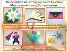 Кружковая работа по оригами в детском саду