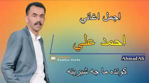 احمد علي || كونده ما جه شيرينه - YouTube